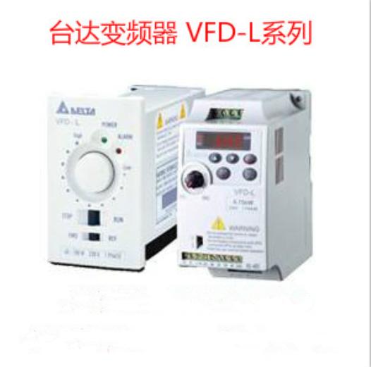 台达变频器 VFD-L