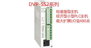 台达PLC DVP-SS2系列