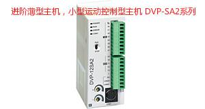 台达PLC DVP-SA2系列